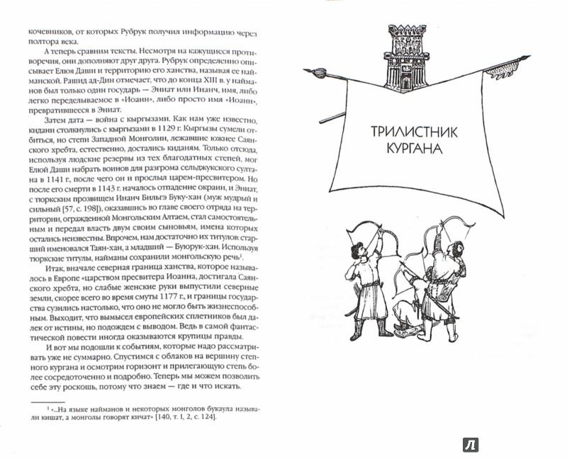 """Иллюстрация 1 из 23 для Поиски вымышленного царства (Легенда о """"государстве пресвитера Иоанна"""") - Лев Гумилев   Лабиринт - книги. Источник: Лабиринт"""