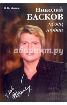 Николай Басков - певец любви