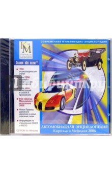 Автомобильная энциклопедия Кирилла и Мефодия 2006