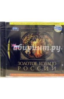 Золотое кольцо России (CDpc)