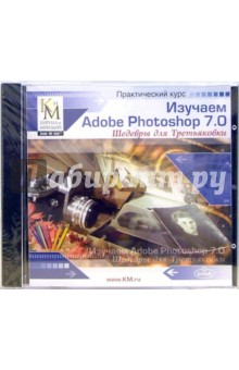 Изучаем Adobe Photoshop 7.0 (CD)