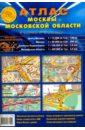 Атлас Москвы и Московской области. 4 карты в 1 атласе