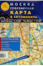 Москва современная. Карта в автомобиль