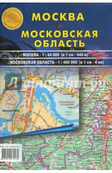 Москва и Московская область. Карта складная