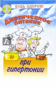 Маркова Антонина Прокопьевна Диетическое питание при гипертонии
