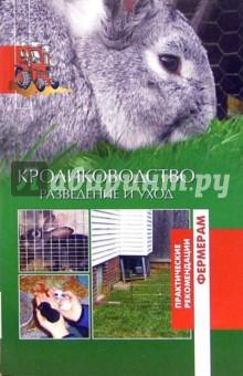 Кролиководство. Разведение и уход
