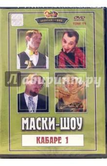 Делиев Георгий Маски-шоу том 11 Кабаре 1