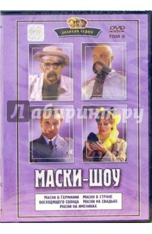 Делиев Георгий Маски-шоу том 9