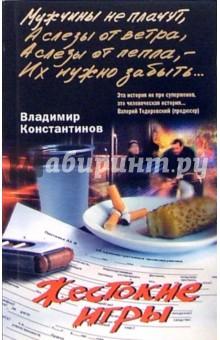 Константинов Владимир Михайлович Жестокие игры