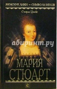 Цвейг Стефан Мария Стюарт: Роман