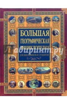 Большая географическая энциклопедия. Страны мира