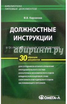 Кирсанова Мария Владимировна Должностные инструкции в образовательных учреждениях