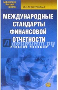 Проскуровская Юлиана Международные стандарты финансовой отчетности: Учебное пособие