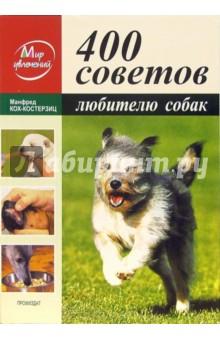 400 советов любителю собакСобаки<br>Книга составлена из конкретных практических советов по выбору, выращиванию, воспитанию и дрессировке собак, снабжена большим количеством информационных рисунков.<br>