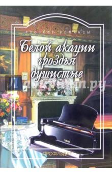Белой акации гроздья душистые: Русские романсы