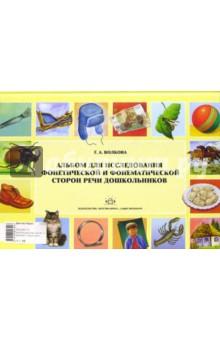 Альбом для исследования фонетической и фонематической сторон речи дошкольника