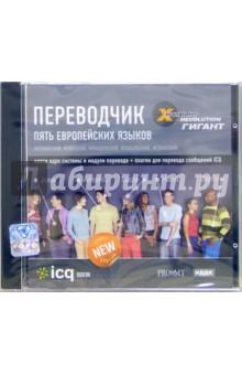 Гигант. Переводчик. 5 европейских языков (CD-ROM)