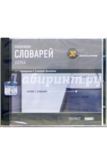 Коллекция словарей. Наука (CD-ROM)