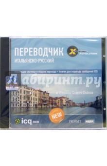 X-Translator Revolution. Переводчик: Итальянско-русский (CD-ROM)