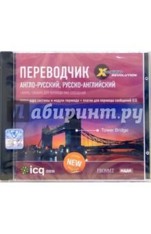 Переводчик: Англо-русский, русско-английский (CD-ROM)