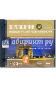 Переводчик: Французско-русский, русско-французский (CD-ROM)