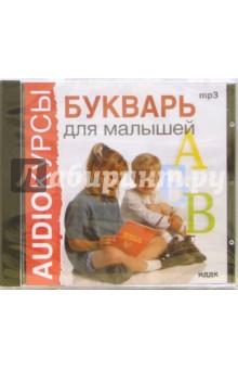 Букварь для малышей (CDmp3)