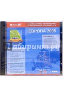 Европа 2005. Русская и английская версии