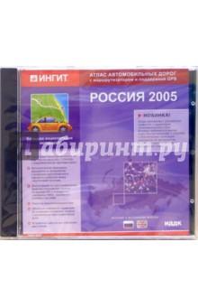 Россия 2005. Русская и английская версии