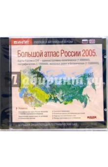 Большой атлас России 2005