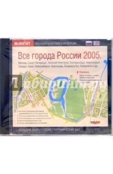 Все города России 2005