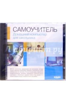 Домашний компьютер для школьника (CDpc)
