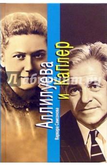 Аллилуева и Каплер