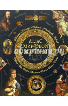 Атлас мировой живописи