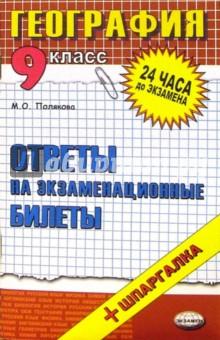 География. Ответы на экзаменационные билеты. 9 класс: Учебное пособие