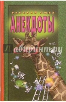 Анекдоты. Русский смех