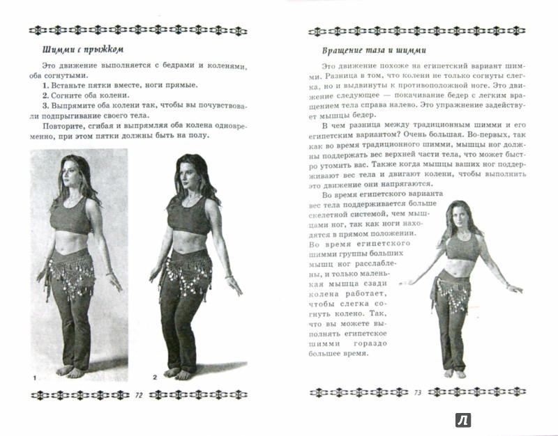Иллюстрация 1 из 9 для Танец живота - Рания Боссонис | Лабиринт - книги. Источник: Лабиринт