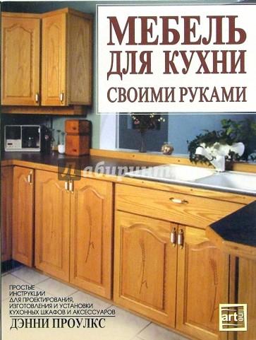Книга мебель для кухни своими руками