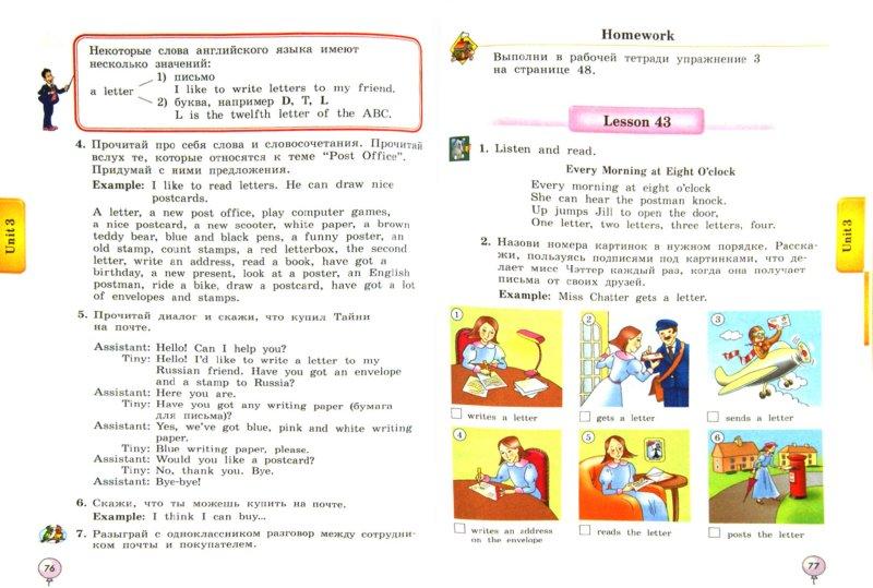Иллюстрация 1 из 11 для Английский язык. Английский с удовольствием. 3 класс. Учебник. ФГОС - Биболетова, Денисенко, Трубанева   Лабиринт - книги. Источник: Лабиринт