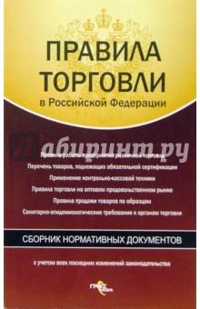 Правила торговли в Российской Федерации. Сборник нормативных документов