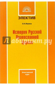 История Русской Православной Церкви: Элективный курс