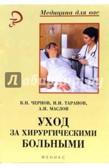 Таранов И.И., Маслов А.И., Чернов Виктор Николаевич Уход за хирургическими больными: Учебное пособие