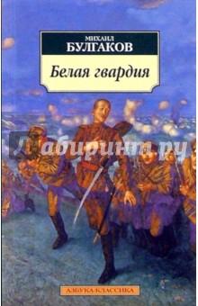 белая гвардия читать
