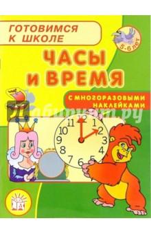Готовимся к школе. Часы и время