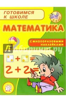 Готовимся к школе. Математика