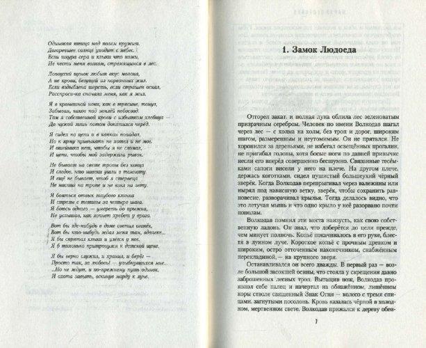 Иллюстрация 1 из 4 для Волкодав - Мария Семенова | Лабиринт - книги. Источник: Лабиринт