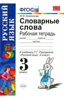 Русский язык 3 класс россия