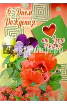 3Т-035/День рождения/открытка-вырубка двойная