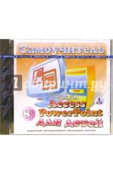Microsoft Access и Power Point для детей (2CDpc)