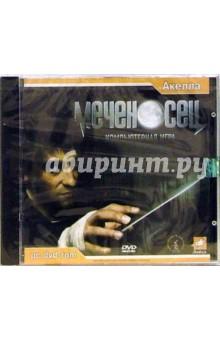 Меченосец (DVDpc)