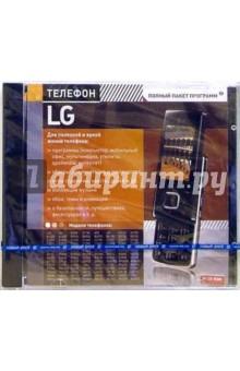 Телефон LG (PC-CD-ROM)